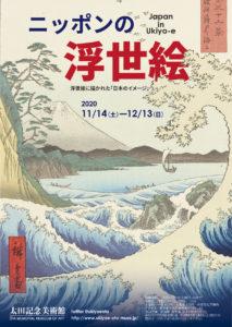 11/14からの企画展ポスター